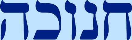 hanukkah-word